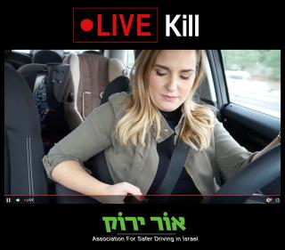 TV ad: Or Yarok - Association for Safer Driving in Israel: Live Kill